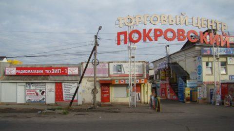 Радиомагазин ТехЗИП-1. Вход в магазин